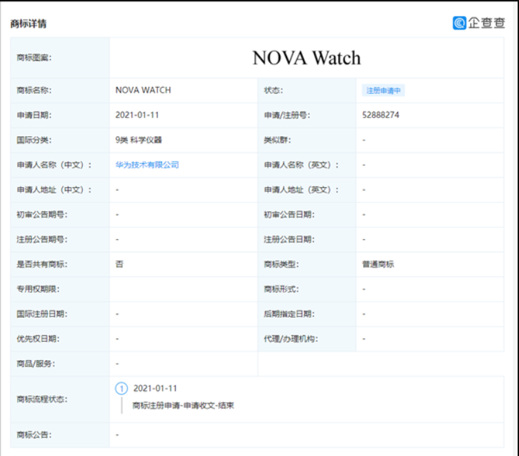 Huawei-Nova-Watch-trademark