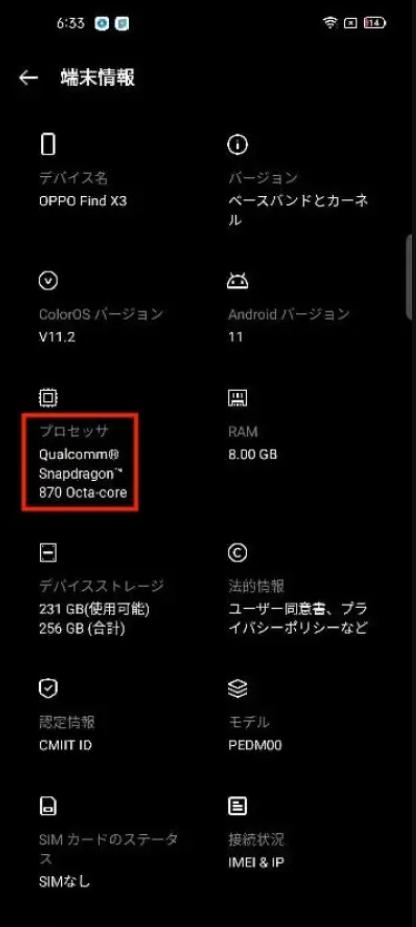 OPPO-Find-X3-AnTuTu-listing